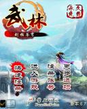武林OL-剑指苍穹