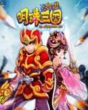 新明珠三国OL-天命之战
