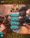 龙威OL-群雄争霸 v2.31
