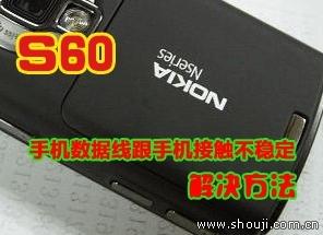 S60手机数据线跟手机接触不稳定的解决方法[图文]