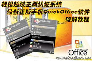 S60v3版手机免费升级正版超强办公软件QuickOffice v5.0.32版的简易教程