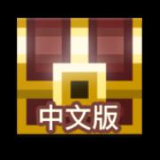 像素地牢(繁體中文版)