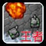 铁锈战争:王者之战