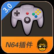 悟饭n64插件