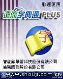 远流字典通 Plus v1.22 32万词库繁体中文版
