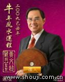 牛年风水运程 v1.0.0 繁体中文版