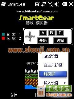 游戏模拟器 SmartGear v2.0.18 汉化版截图