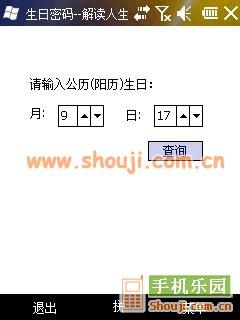 生日密码查询系统 Birthday password v1.2截图