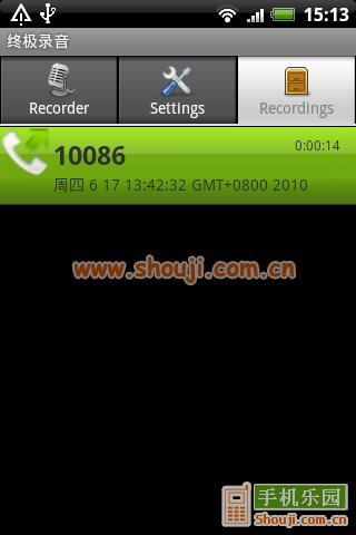 终极录音 Ultimate Voice Recoder v2.7.1 汉化版截图