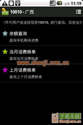 中国联通话费查询 10010 v2.0