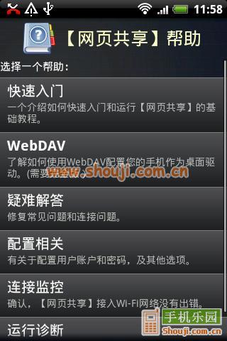 网页共享 WebSharing v1.7.0截图