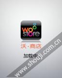 中国联通WO商店 Wostore v1.00 正式版