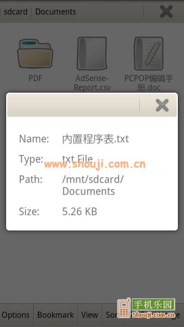 迷你文件管理器 Mini file Manager v1.2.7截图