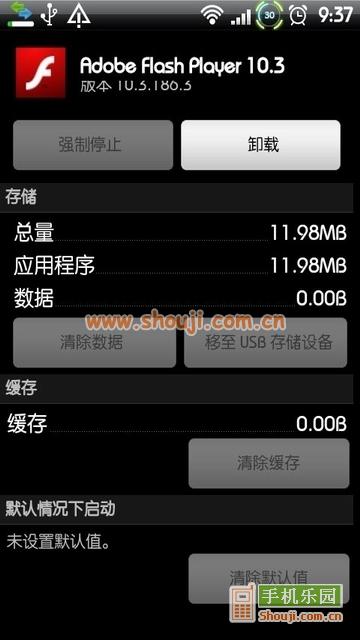 Adobe Flash Player v11.1.115.81截图
