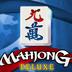 豪华麻将连连看 Mahjong Deluxe HD