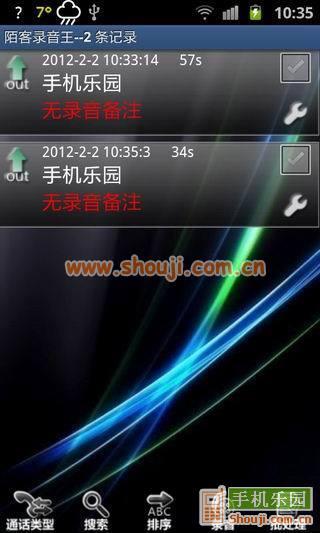 陌客录音王(仅限HTC) v4.1.7  汉化版截图