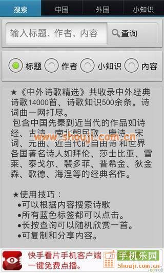 中外诗歌精选 v2.4.3截图