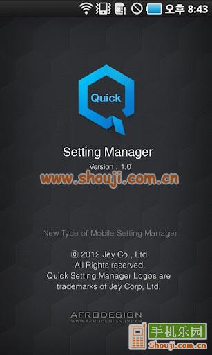 快速设定管理 Quick Setting Manager-Plus v2.3图