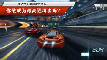 极品飞车:最高通缉 Need for Speed Most Wanted v1.0.46截图