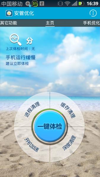 安管优化 v2.1.0 - 手机清理优化