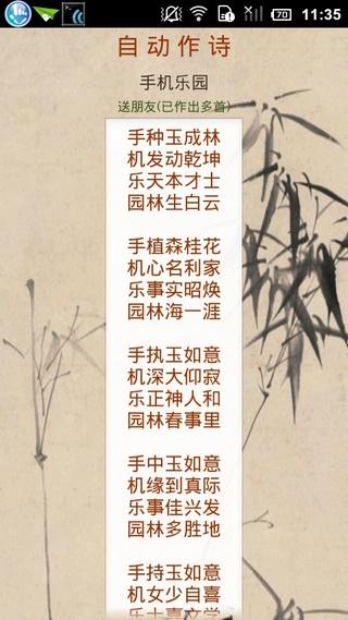 自动作诗 v1.4截图