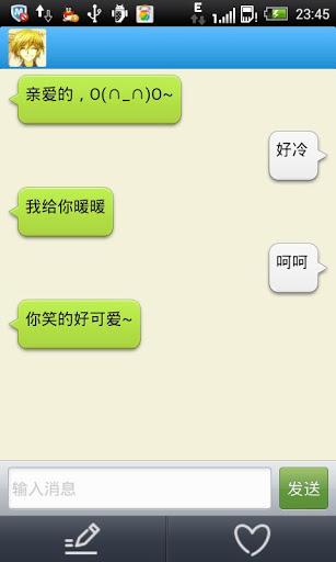 手机男友 聊你妹 v6.0图