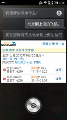 小米讯飞语音助手 v3.0.8截图