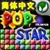 消灭星星 PopStar