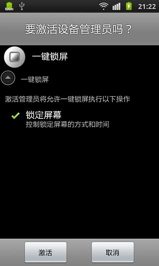 一键锁屏 v1.0.5截图