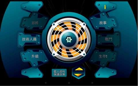 玩家需要驾驶机器人与外星人展开 与电影《环太平洋》的设定较为类