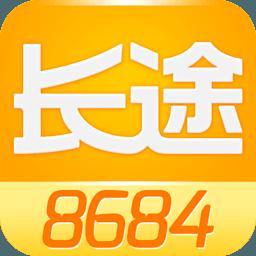 8684长途 v1.5.6