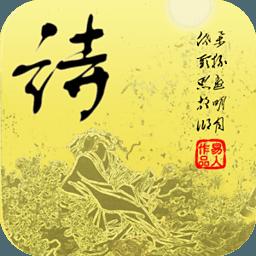 中外诗歌精选 v2.4.3