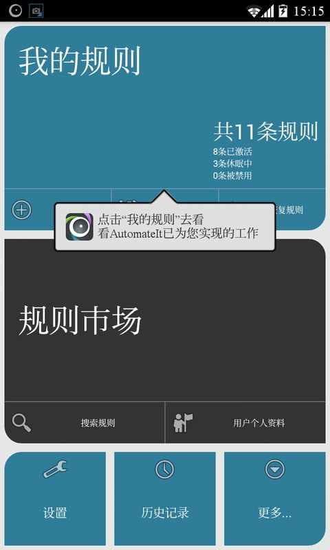 自动化智能设置 AutomateIt Pro v4.1.157截图