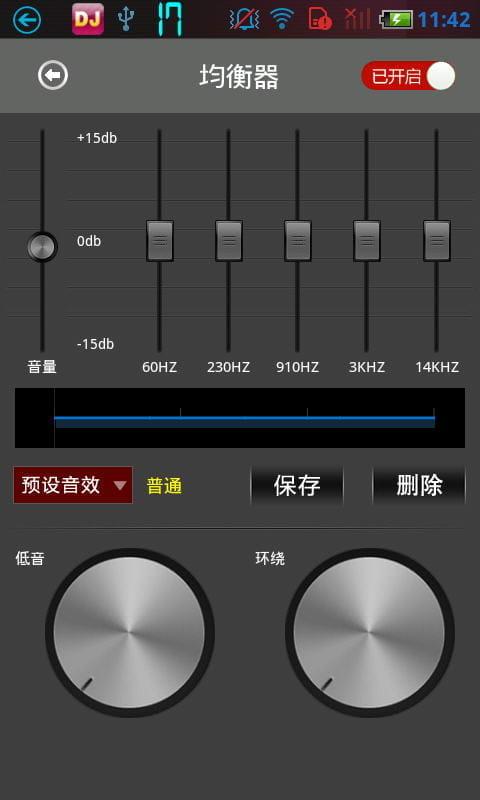 DJ音乐盒 v5.4.1截图