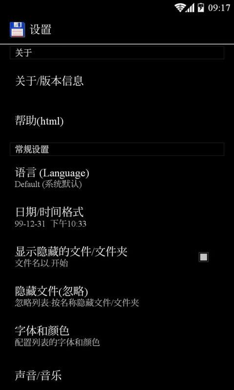 全能文件管理器 Total Commander v2.91截图