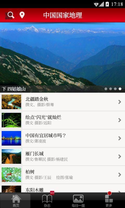 中国国家地理 v5.3截图