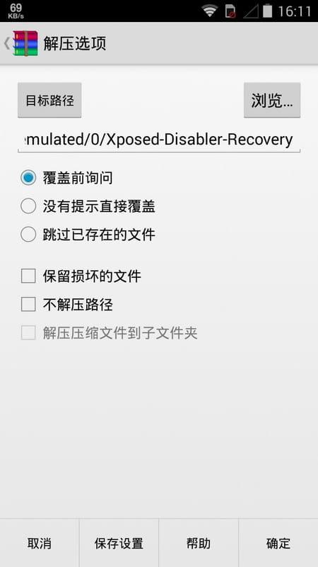 RAR for Android v5.50.build43截图