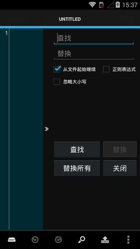 源代码编辑器 DroidEdit Pro(code editor) v1.23.0截图