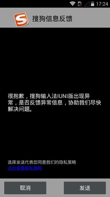 搜狗输入法联想定制版 v7.4.1.4截图
