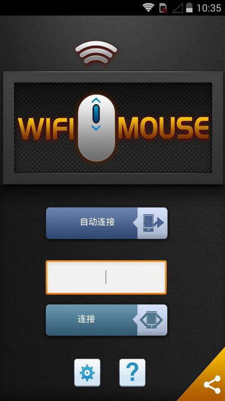 无线鼠标 WiFi Mouse Pro  v3.5.7截图