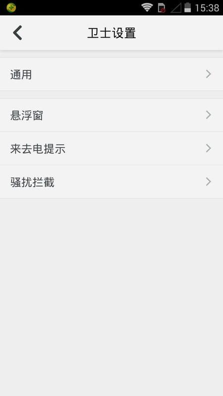 360手机卫士迅捷版 v1.0.1.1004 正式版截图