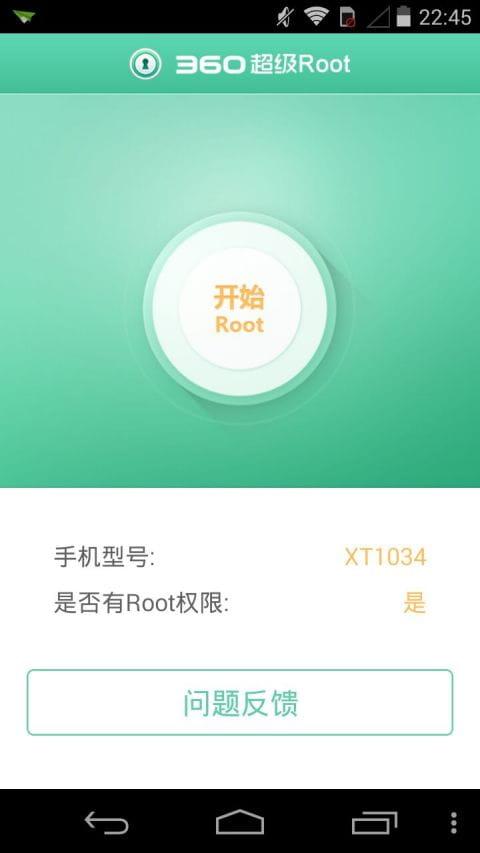 360超级ROOT v1.8图