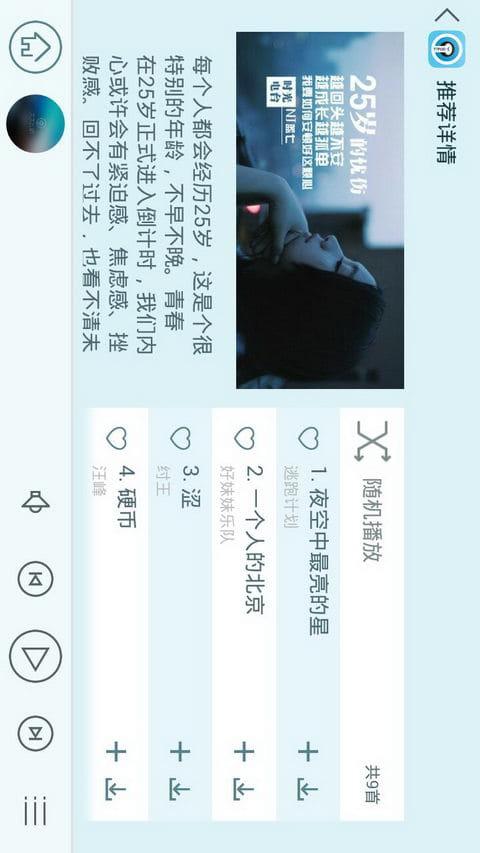 天天动听HD v1.0.2截图