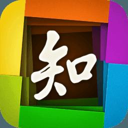 中国知网HD v1.5.6
