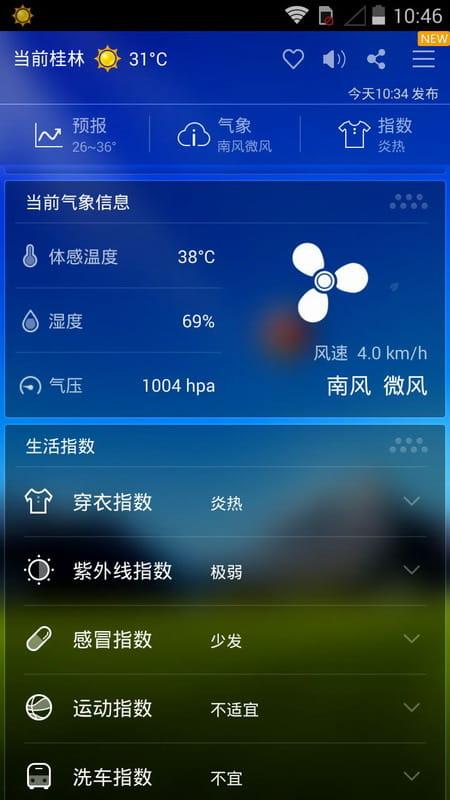 360天气 360 Clock Weather  v4.0.34截图