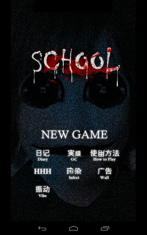 校园 SCHOOL v1.1截图