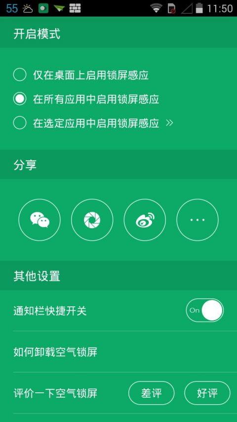 空气锁屏 v1.2.8截图