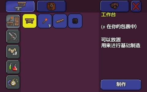 泰拉瑞亚  中文完整版 Terraria v1.1.92截图