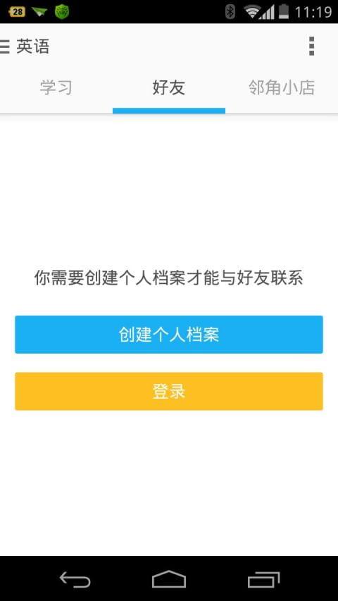 多邻国免费学英语  v4.26.1-china截图