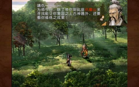 轩辕剑叁外传天之痕 v3.1.0截图